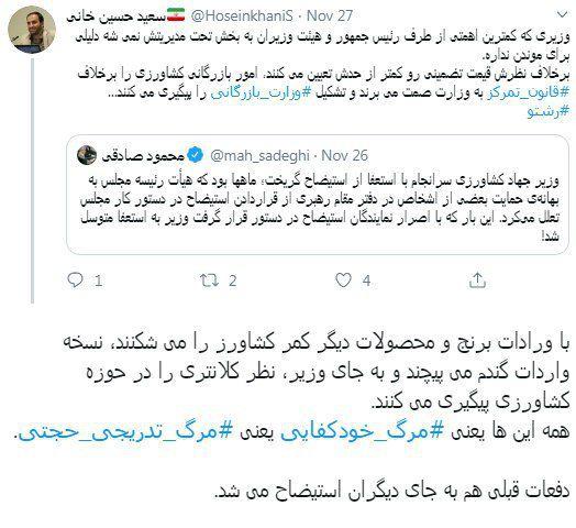 توییت محمود صادقی در مورد استعفای محمود حجتی