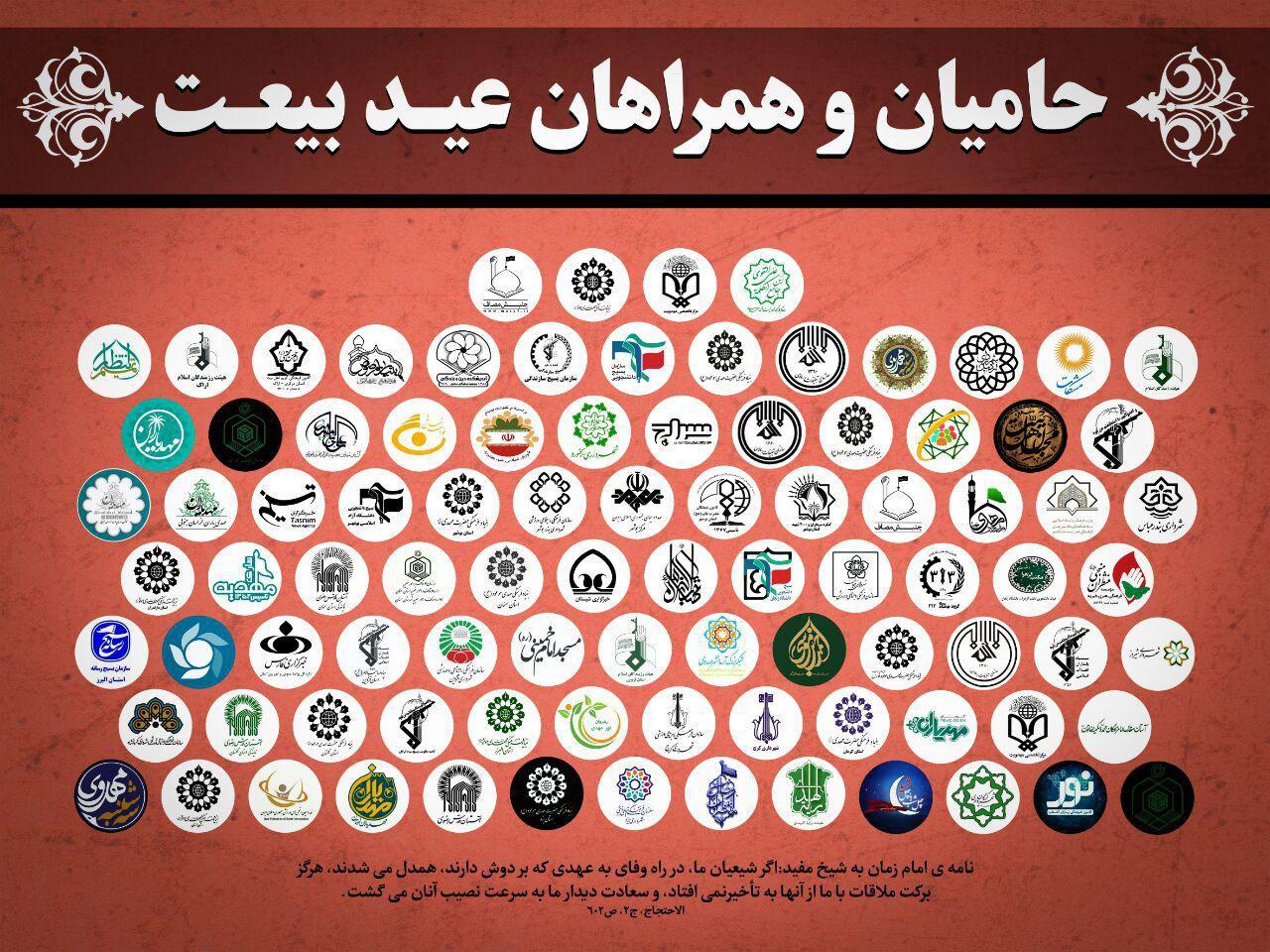 اتحاد و همکاری بیش از صد مجموعه و نهاد برای برگزاری اجتماع بزرگ مردمی عید بیعت در سراسر ایران اسلامی