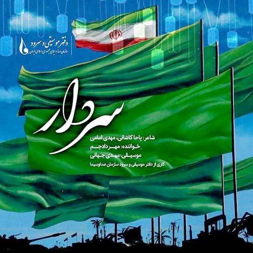 دانلود آهنگ «سردار» مهراد جم