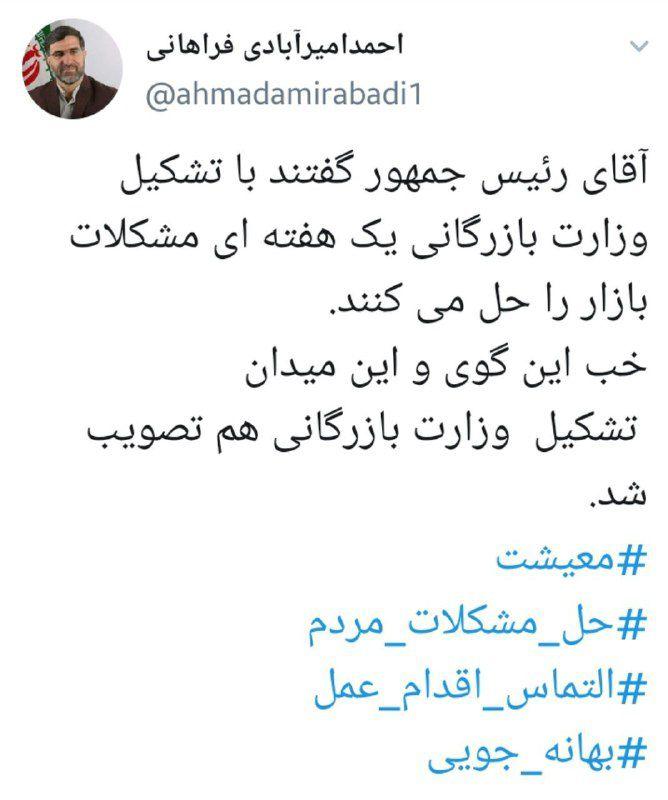 توییت احمد امیرآبادی فراهانی نماینده مجلس در خصوص تصویب طرح تشکیل وزارت بازرگانی