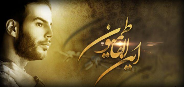 دانلود موزیک ویدئو و آهنگ این الفاطمیون با صدای علی اکبر قلیچ