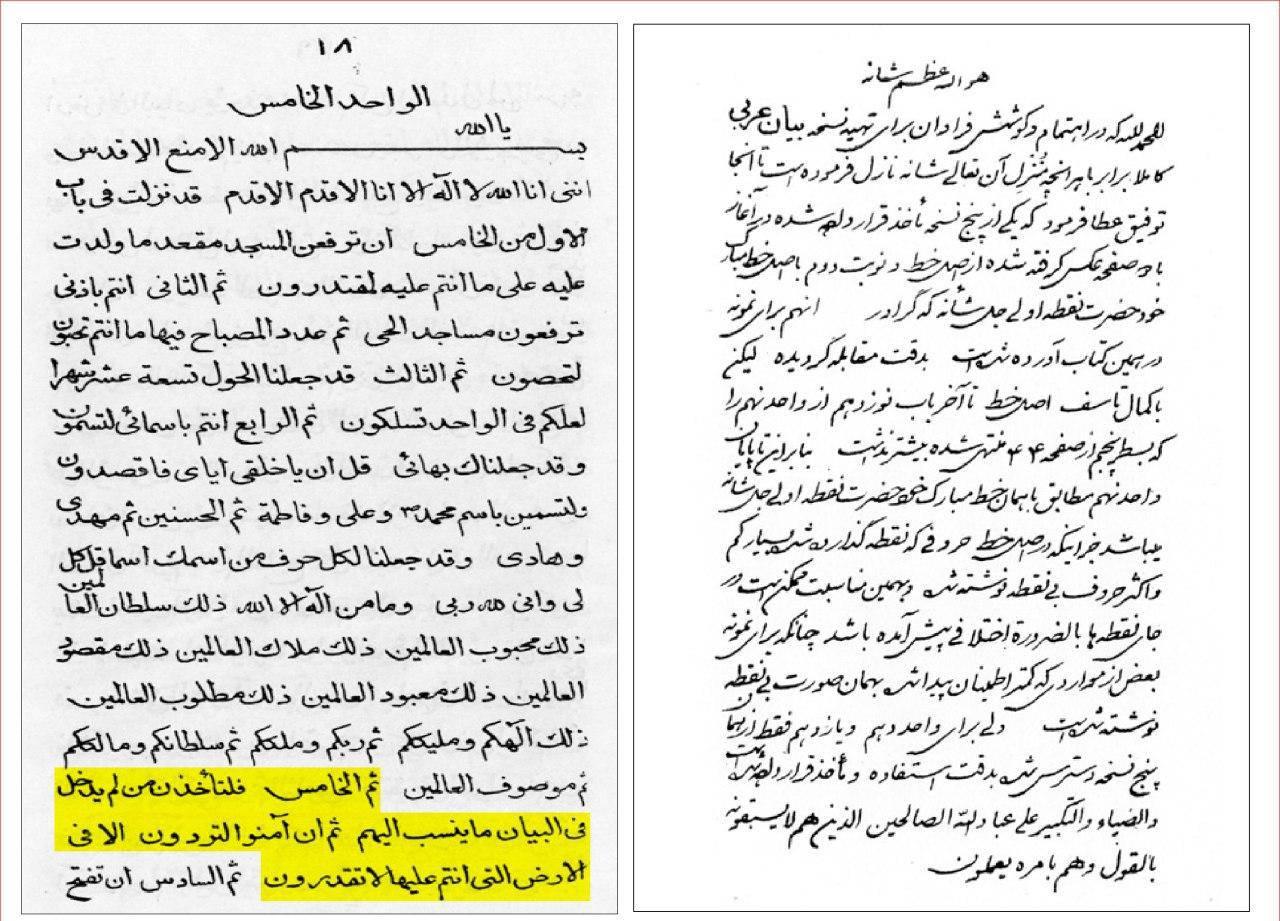 دستور علی محمد باب (مدعی دروغین) به پیروانش: اموال کسانی که از من پیروی نمی کنند را مصادره کنید!