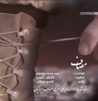 دانلود موزیک ویدئو و آهنگ مصاف با صدای سید حمزه موسوی