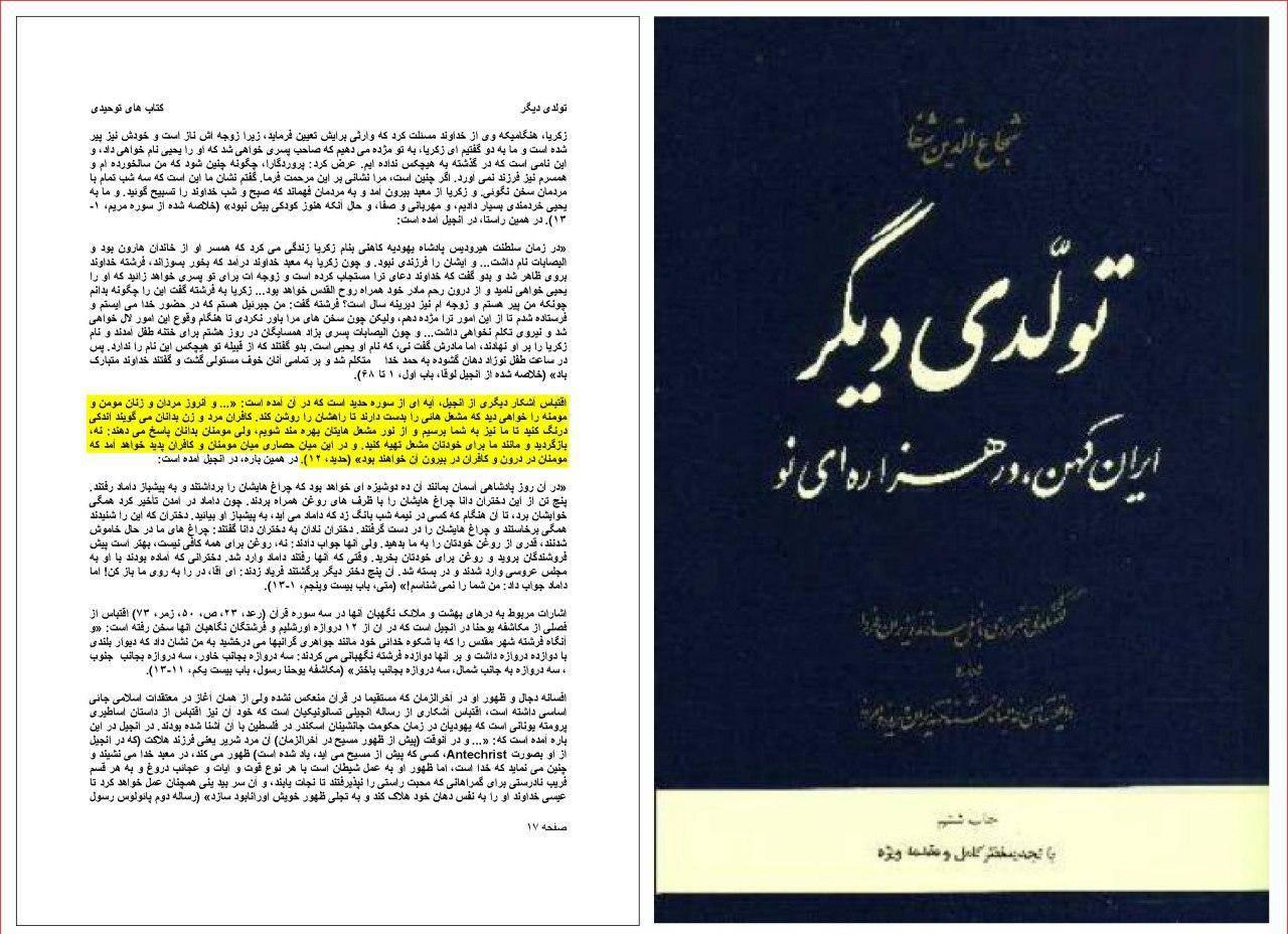 دروغگویی شجاع الدین شفا (دین ستیز باستان گرا) در مورد آیه ی دوازدهم سوره ی مبارکه ی حدید