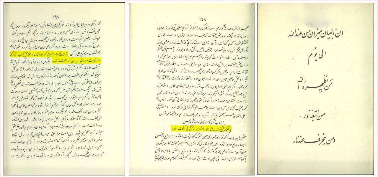 علی محمد باب: تمامی کتاب ها را نابود کنید مگر آن هایی که تعالیم بابیت را ترویج می کنند!