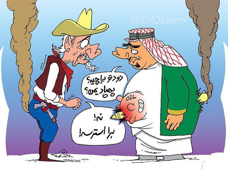 کاریکاتور+هدف گیری مواضع عربستان توسط پهپاد یمنی ها