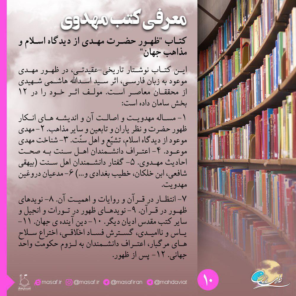 کتاب «ظهور حضرت مهدی از دیدگاه اسلام و مذاهب جهان»