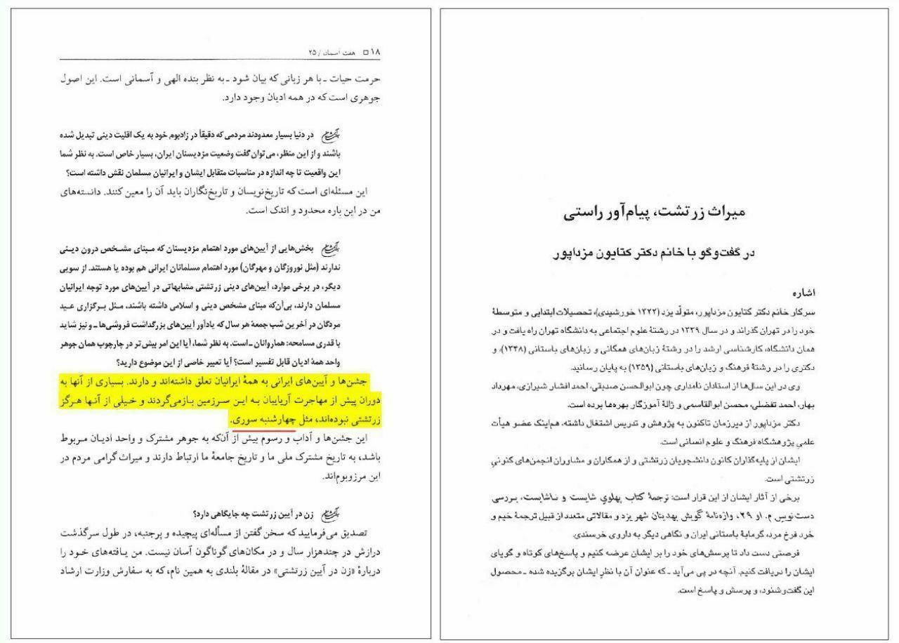 دکتر کتایون مزداپور، اندیشمند و پژوهشگر زرتشتی بسیاری از جشن ها و آیین های ایرانی مانند «چهارشنبه سوری» هیچ ارتباطی به آیین زرتشتی ندارند.