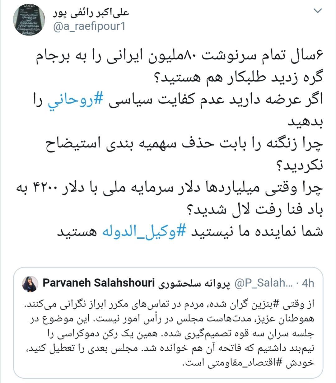 توییت استاد رائفی پور در واکنش به توییت پروانه سلحشوری درباره اختیارات مجلس