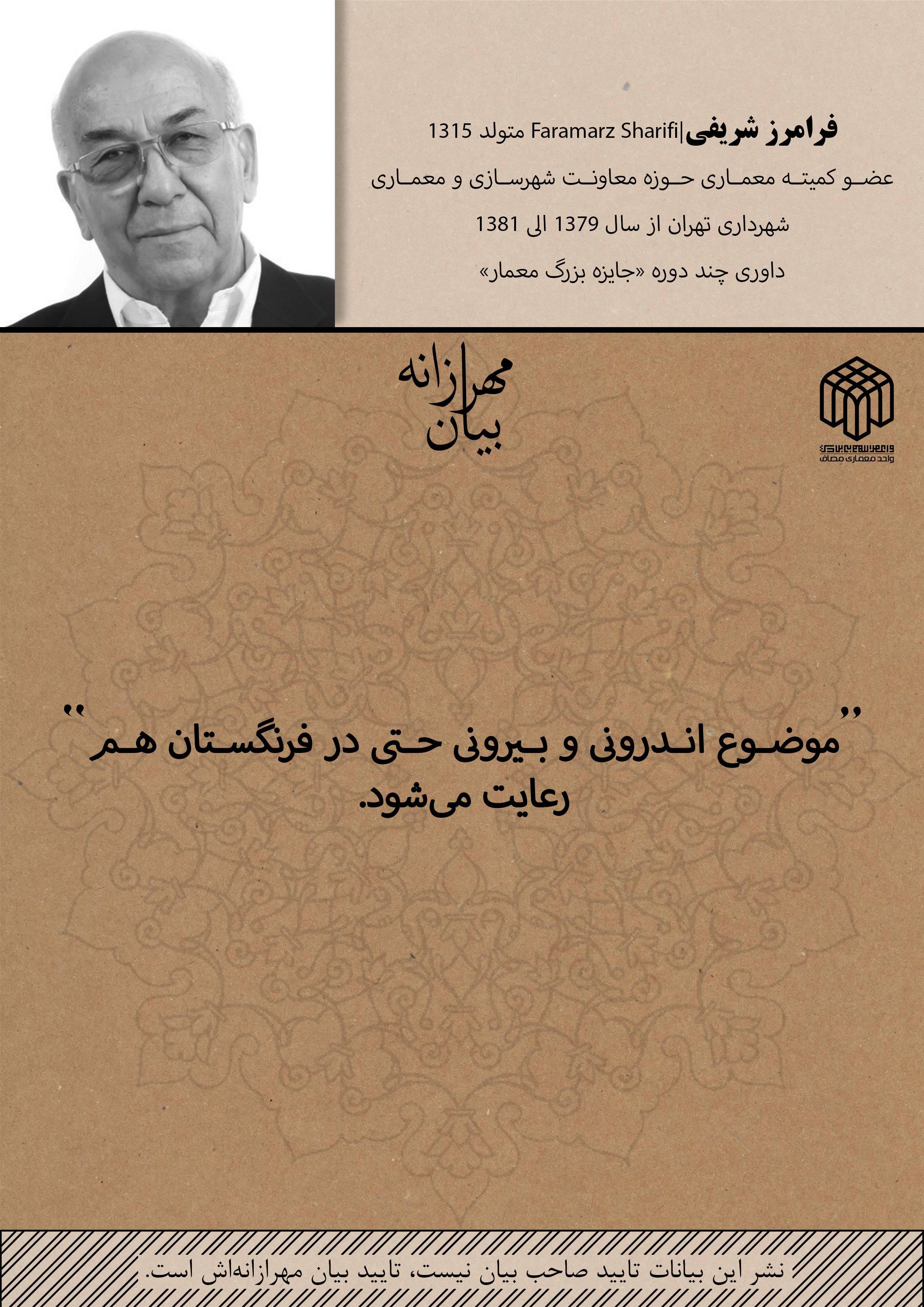 اندرونی و بیرونی   فرامرز شریفی
