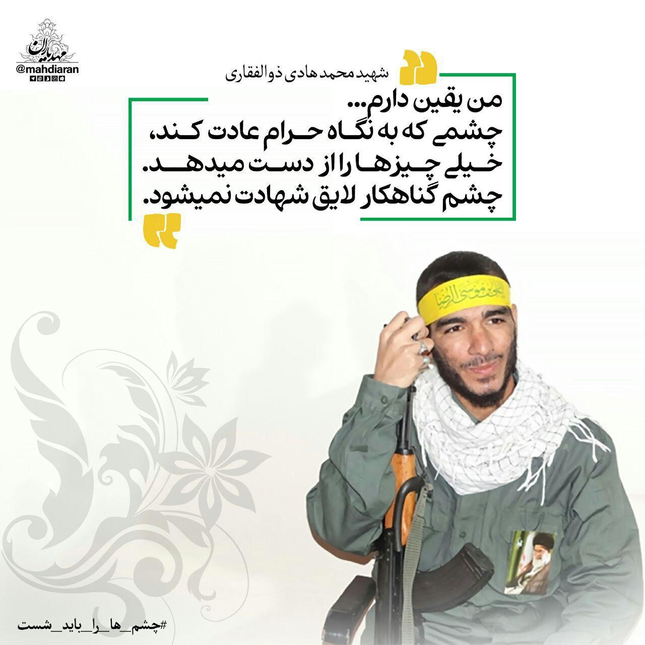 من یقین دارم چشمی که به نگاه حرام عادت کند