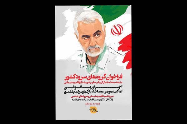 فراخوان گروههای سرود کشور منتشر شد/ ساخت سرود برای سردار