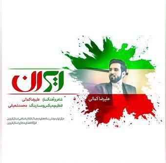 آهنگ « ایران » علیرضا کمالی