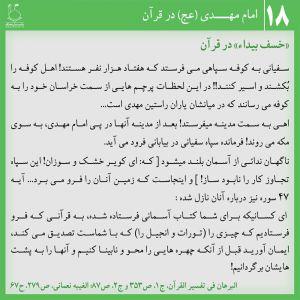 سفیانی در قرآن