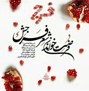 شعر مهدوی شب یلدا چه شبی!!!