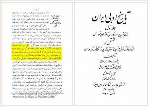 مقایسه ی جالب قرآن کریم و اوستا از دید ادوارد براون، مستشرق و ایران شناس مشهور