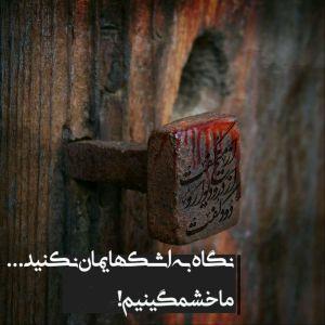 دلنوشته مهدوی با موضوع عید بیعت
