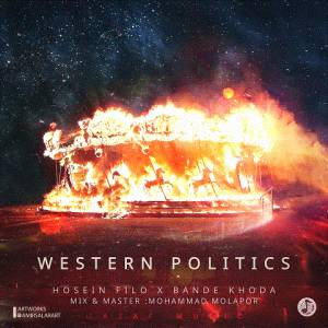 آهنگ رپ «سیاست غرب» + کلیپ