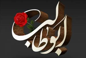 حضرت ابوطالب (ع)