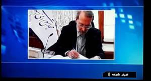 طنز تلخ تاریخ اینکه علی لاریجانی رئیس ۱۲ ساله مجلس به عنوان یکی از اصلی ترین مقصرین و موانع اصلی رونق و جهش تولید، اولویت های سال جهش تولید را ابلاغ میکند!