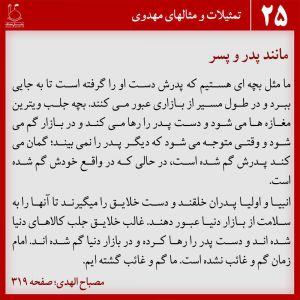رابطه امام زمان با شیعیان