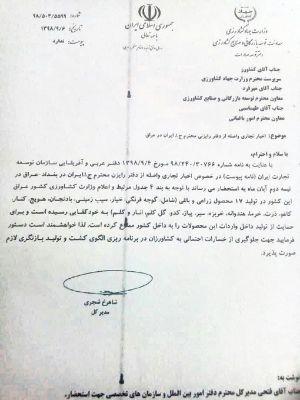 خودکفایی عراق در 17 محصول زراعی و ممنوعیت واردات از ایران