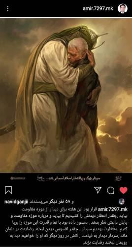 واکنش امیر محمدخانی (رئیس بنیاد معماری انقلاب اسلامی) به شهادت سرادر سپهبد حاج قاسم سلیمانی