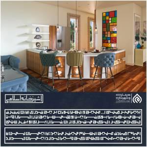 آشپزخانه اسلامی ایرانی | تولیدی واحد معماری و شهرسازی مصاف