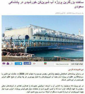 آب شیرین کن های عربستان