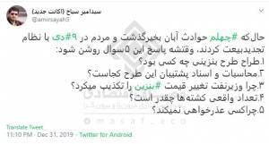 توییت سیدامیر سیاح از دولت در مورد سیاست بنزینی و عواقب سنگین آن برای کشور