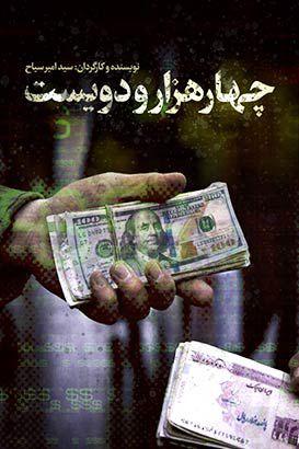 مستند چهارهزار و دویست در مورد ارز 4200