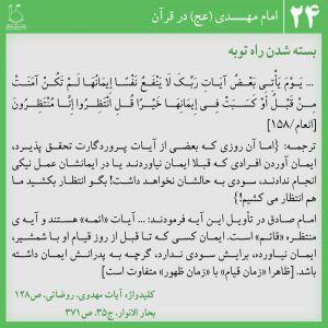 توبه قبل از قیام امام