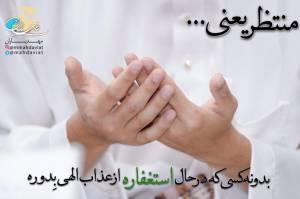 طرح مهدوی منتظر یعنی استغفار راه دوری از عذاب الهی