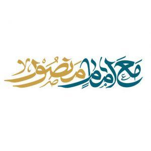 حمایت مالی از موکب «مع امام منصور» موسسه مصاف