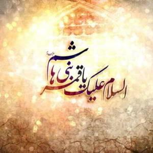 مدح حضرت ابوالفضل (ع)