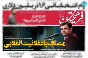 تخریب علی اکبر رائفی پور و عناصر روشنگر جبهه انقلاب