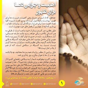 دلایل عقلی دعا کردن