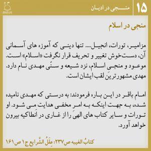 منجی در اسلام