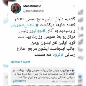 اولین منبع رسمی منتشر کننده شایعه درگذشت استاد شجریان