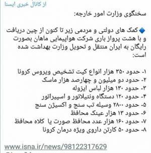 اهدا  میلیونها کیت و ماسک  چین به عنوان متحد تجاری  ایران سال ۲۰۱۸ که پکن در جنگ تجاری با واشنگتن سویای آمریکا را نخرید،