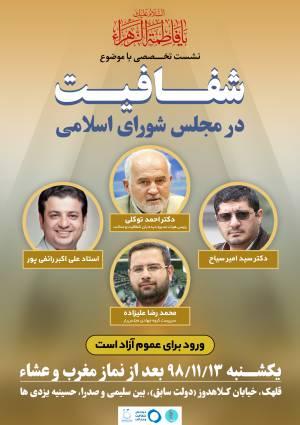 نشست شفافیت در مجلس شورای اسلامی