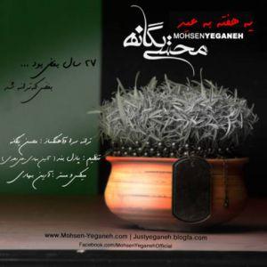 آهنگ یه هفته به عید محسن یگانه