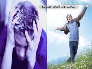 تاثیر محیط بر سلامت انسان | اعراض نفسانی