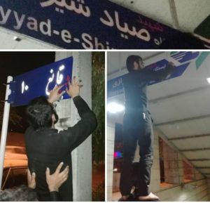 حذف نام شهید پس از تهران به مشهد رسید!