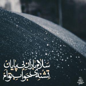 پوستر عاشقانه مهدوی سلام باران بی پایان! تشنه ی جواب توام