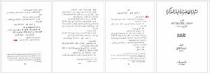 دستور حضرت زهراء (س) به نوحه سرایی بر امام حسین (ع)