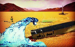 ماجرای کشف منابع عظیم سفره های آب های ژرف در منطقه سیستان