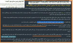 تفاوت مسکن دولتی احمدینژاد و روحانی