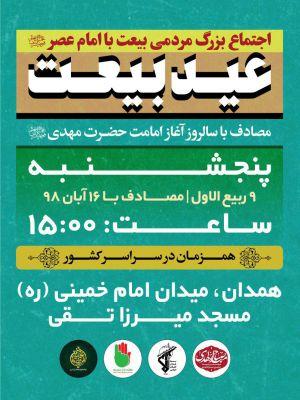 اجتماع بزرگ مردمی عید بیعت در شهر همدان درمبدان امام خمینی ره مسجد میرزا تقی