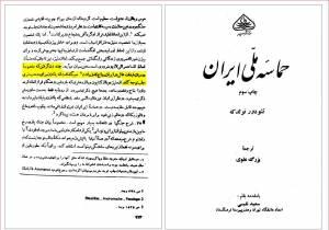 چند همسری در ایران باستان